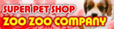 ズーズーカンパニー [ZOO ZOO COMPANY] - 仙台市泉区八乙女のペットショップ